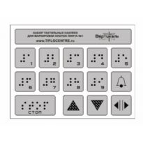 Набор тактильных наклеек для маркировки кнопок лифта №1