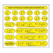 Набор тактильных наклеек для банкомата №2