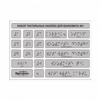 Набор тактильных наклеек для банкомата №1