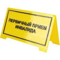 Настольная тактильная табличка с плосковыпуклыми буквами 200х300 полистирол