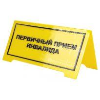 Настольная тактильная табличка с плосковыпуклыми буквами желтая