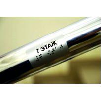 Тактильные наклейки на ручки и поручни
