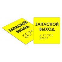 Пластиковая тактильная табличка азбукой Брайля 100x100