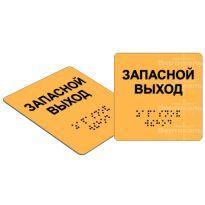 Антивандальная тактильная табличка азбукой Брайля 100х100