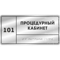 Комплексная антивандальная тактильная табличка азбукой Брайля сталь
