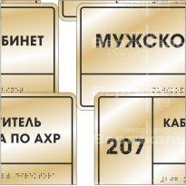 Тактильные металлизированные таблички азбукой Брайля пластик под метал