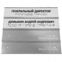 Секционная тактильная табличка 150х300