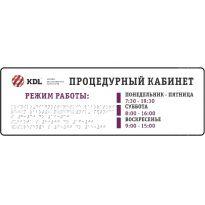 Полноцветная табличка Режим работы азбукой Брайля (композит 4мм +защитное покрытие)