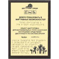 Тактильный диплом 100х300 МДФ