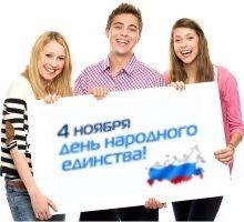 4 Ноября день народного Единства! Поздравляем!