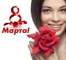 Поздравление с  8 марта от компании Аура-Мед!