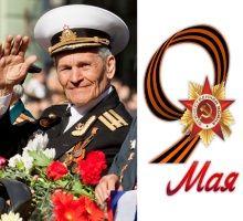 Поздравляем с праздником 9 мая, Днем Победы!