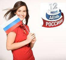 Поздравляем с Днем России! 12 июня!