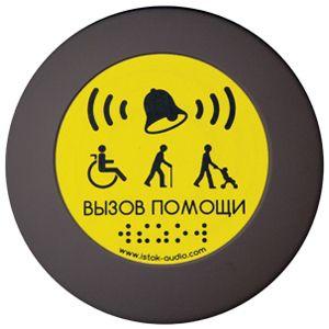 Кнопка вызова персонала Пульсар универсальная (Аа)