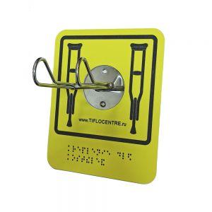 Крючок-держатель для костылей и одежды (Травмобезопасный)
