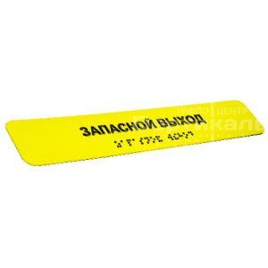 Пластиковая тактильная табличка азбукой Брайля 50x270
