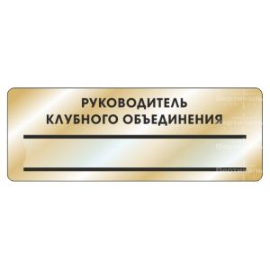 Комплексная тактильная табличка 100х300 Пластик под металл