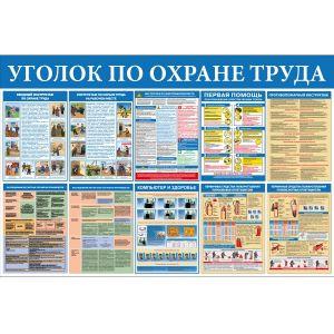 Стенд «Уголок по охране труда»