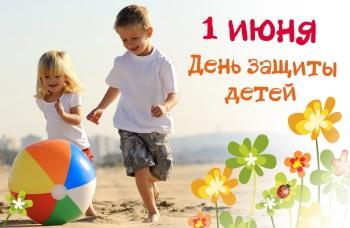 С Международным Днем защиты детей – нашего светлого будущего!
