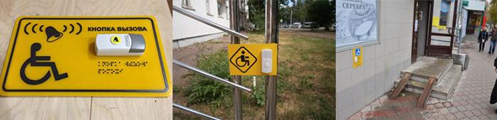 Кнопки вызова помощи для инвалидов