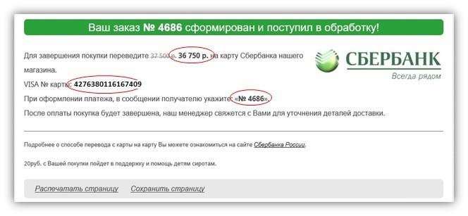 Оплата по карте СБЕРБАНКА РОССИИ (скидка 2%)